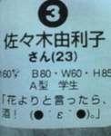 ばか2.JPG