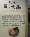 大山4.JPG