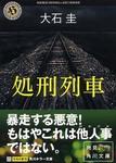 処刑列車.jpg