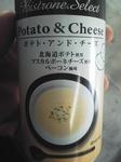ポテトチーズ缶 (2).jpg